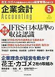 Accounting(企業会計) 2015年 05 月号 [雑誌]