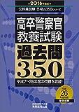 高卒警察官 教養試験 過去問350 2016年度 (公務員試験 合格の350シリーズ)