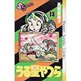 うる星やつら (13) (少年サンデーコミックス)