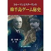 トルーマンとスターリンの韓半島ゲーム秘史