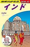 D28 地球の歩き方 インド 2016~2017 (地球の歩き方 D 28)