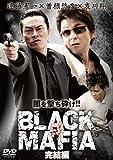 BLACK MAFIA 絆 完結編 [DVD]