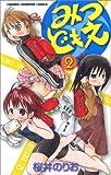 みつどもえ 2 (2) (少年チャンピオン・コミックス)