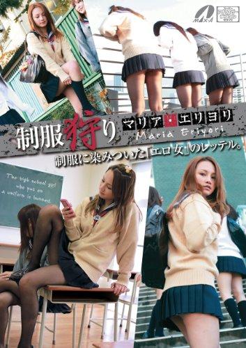 制服狩り マリア・エリヨリ [DVD]