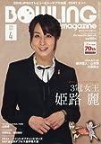 ボウリング・マガジン 2016年 04 月号 [雑誌]
