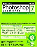 実践マスター Photoshop Elements 7 for Windows