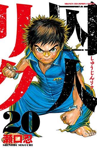 囚人リク 20 (少年チャンピオン・コミックス)