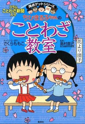 まる子「『眼鏡っ子対決!』の巻」