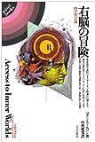 右脳の冒険―内宇宙への道 (Mind books)