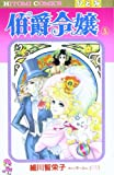 伯爵令嬢 (5) (Hitomi comics)
