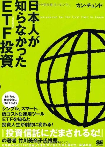 日本人が知らなかったETF投資