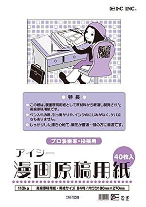 アイシー マンガ原稿用紙 B4 薄110kg IM-10B