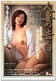 人妻の告白 夫に内緒でAVに出演する人妻たち 【HDV-037】K [DVD]