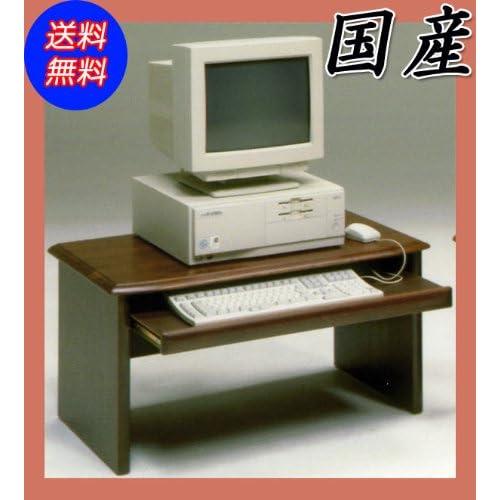 ヨコタデスク 座机パソコン87cm 座机 パソコンデスク デスク 幅87 ブラウン 国産