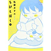 ちびとぼく 4―愛蔵版 (バンブー・コミックス)
