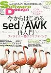 Software Design (ソフトウェア デザイン) 2013年 09月号 [雑誌]