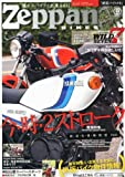 Zeppan BIKES Volume9 (絶版バイクス9) 2011年8月号 [雑誌]