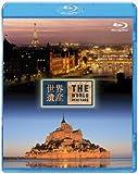 世界遺産 フランス編 パリのセーヌ河岸/モン・サン・ミッシェルとその湾 (Blu-ray Disc)