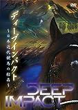 ディープインパクト ~日本近代競馬の結晶~ [DVD]