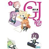 GJ部 5 (ガガガ文庫)