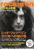 rockin'on (ロッキング・オン) 2011年 09月号 [雑誌]
