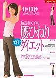 納富亜矢子の腰ひねりダイエット―1回10秒5kg減は当たり前! (主婦の友生活シリーズ ミラクルムック)