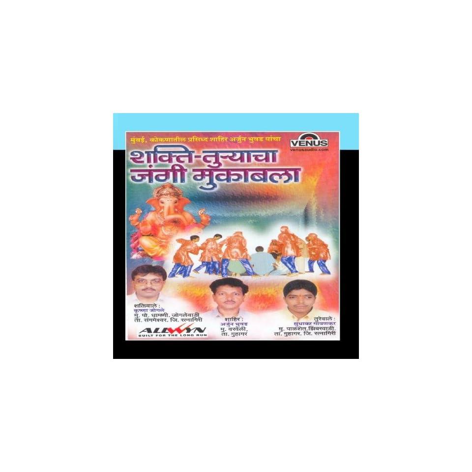 Shakti Turyacha Jangi Muqabala (Marathi) Dattaram Jogle
