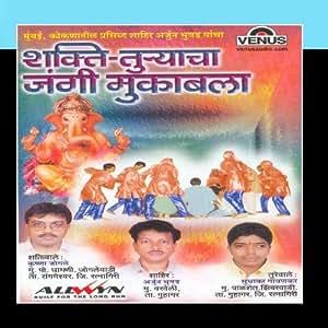 Shakti-Turyacha Jangi Muqabala (Marathi)