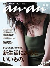 an・an (アン・アン) 2015年 3/11号 [雑誌]-2015/3/4発売