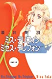 ミス・テレフォン ミセス・テレフォン (白泉社文庫)