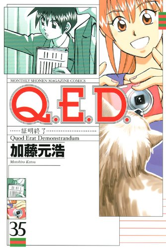 Q.E.D.-証明終了- 35 (月刊マガジンコミックス)