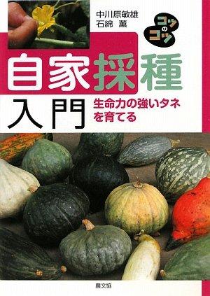自家採種入門―生命力の強いタネを育てる (コツのコツシリーズ)