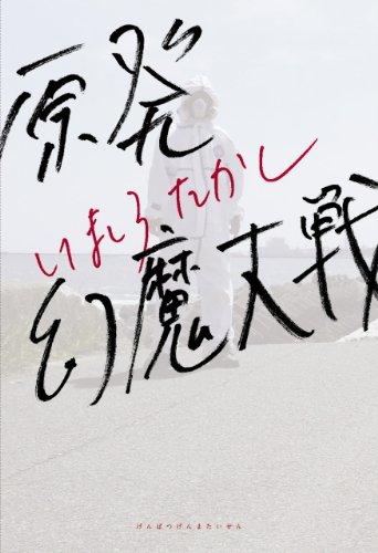 原発幻魔大戦 (ビームコミックス)