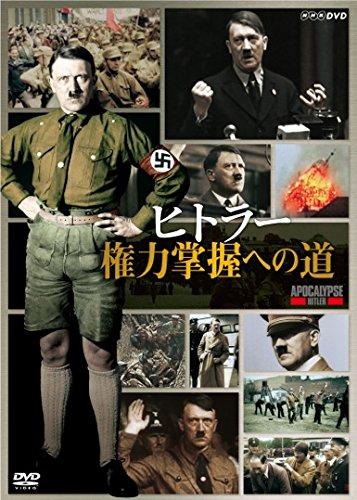 ヒトラー 権力掌握への道 [DVD]