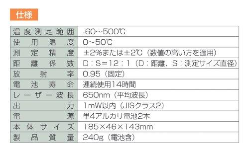 シンワ測定 放射温度計B レーザーポイント機能付き 73010