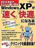 2014年まで、とことん使い切る Windows XPが「速く」「快適」になる本 2009 (インプレスムック)