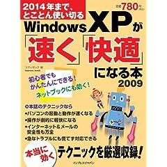 2014年まで、とことん使い切る Windows XPが「速く」「快適」になる本 2009 (インプレスムック) (ムック) エディポック (著, 編集)