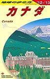 B16 地球の歩き方 カナダ 2012~2013