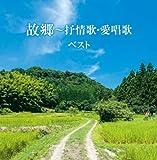故郷~抒情歌・愛唱歌 キング・スーパー・ツイン・シリーズ 2016