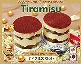 ティラミス セット【お菓子材料キット】【2012バレンタイン】