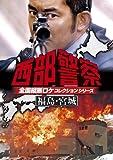 西部警察 全国縦断ロケコレクション -福島・宮城篇-[DVD]