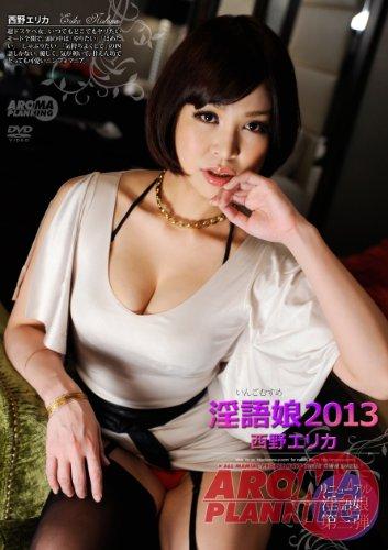 淫語娘2013 西野エリカ [DVD]