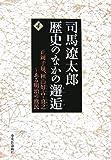 司馬遼太郎 歴史のなかの邂逅〈4〉正岡子規、秋山好古・真之―ある明治の庶民