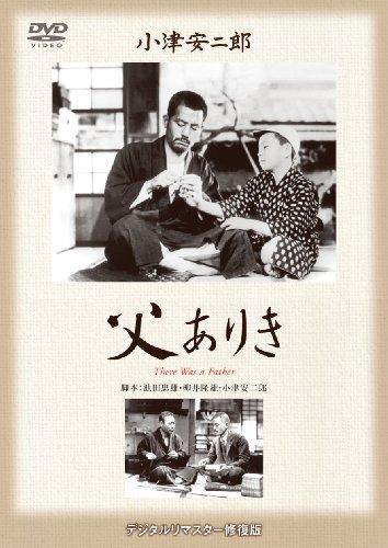 あの頃映画 松竹DVDコレクション 「父ありき」