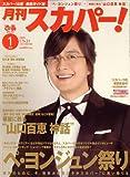 月刊 スカパー ! 2009年 01月号 [雑誌]
