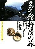 文学館 抒情の旅 (京都書院アーツコレクション)