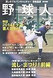 野球人 vol.3 流し・まつり!号 (文藝春秋企画出版)
