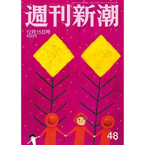 週刊新潮 2016年 12/15 号 [雑誌]
