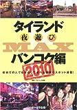 タイランド夜遊びMAXバンコク編 2010 (OAK MOOK 323)