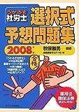 うかるぞ社労士選択式予想問題集 2008年度版 (2008)